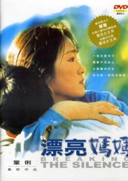 BREAKING THE SILENCE (1999) - BREAKING THE SILENCE (1999) 1885061