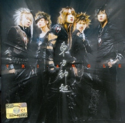 TVXQ (DONG BANG SHIN KI) - VOL. 1-[TRI ANGLE] 7846556