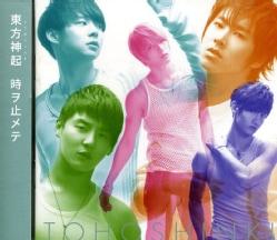 TVXQ (DONG BANG SHIN KI) - VOL. 30-TOKI WO TOMETE 9517325