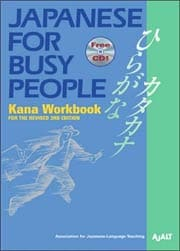 Japanese for Busy People (Mixed media product)