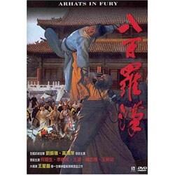 Arhats In Fury (DVD)
